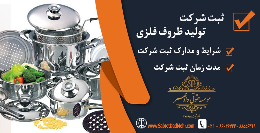ثبت شرکت تولید ظروف فلزی