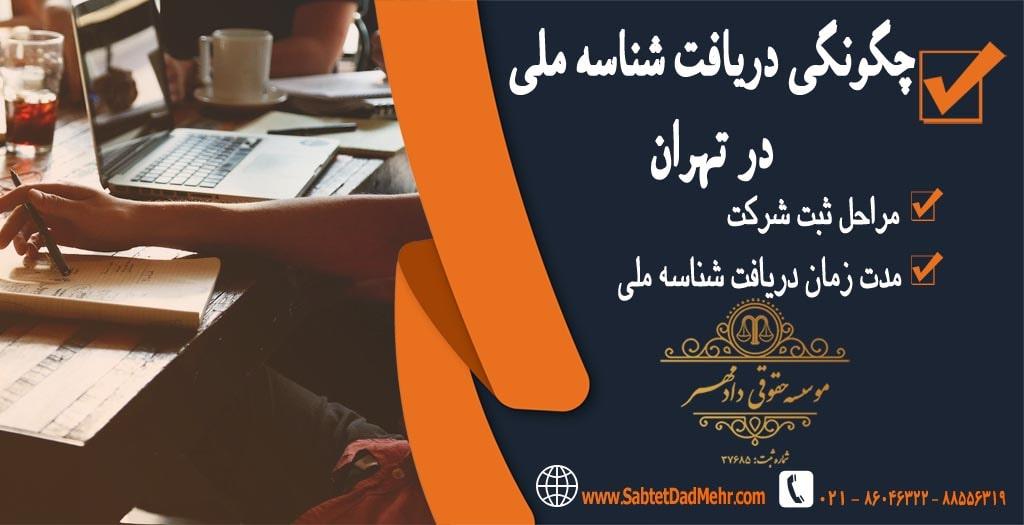 چگونگی دریافت شناسه ملی در تهران