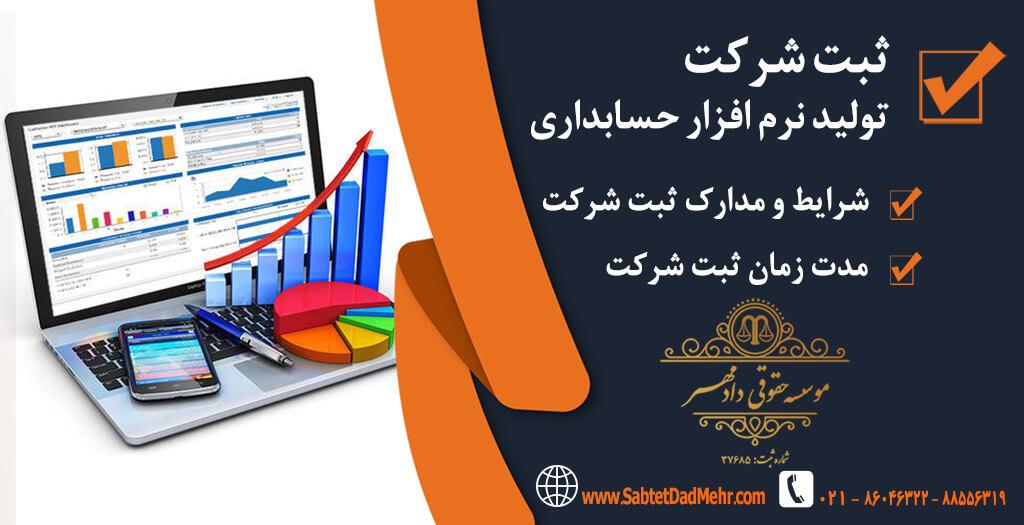 ثبت شرکت تولید نرم افزار حسابداری