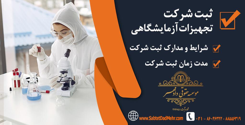 ثبت شرکت تجهیزات آزمایشگاهی