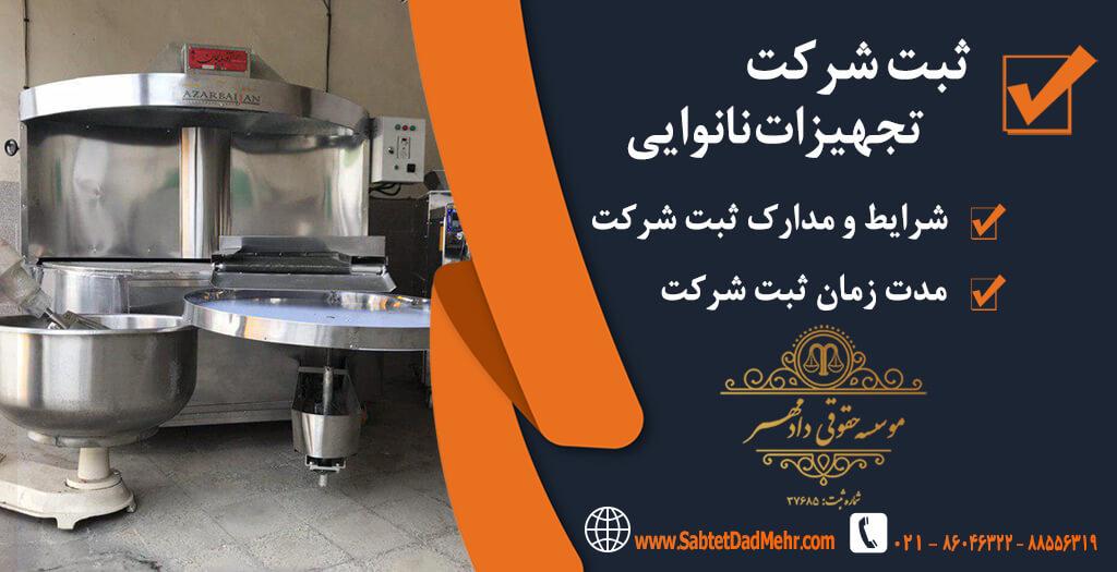 ثبت شرکت تجهیزات نانوایی