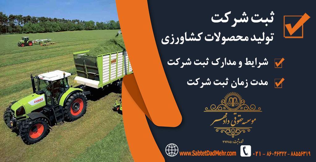 ثبت شرکت تولید محصولات کشاورزی
