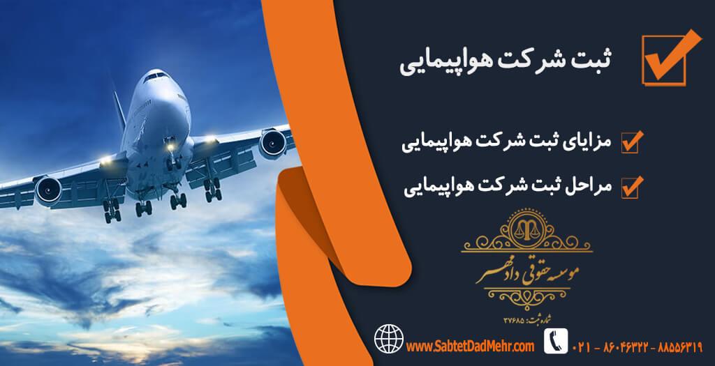 ثبت شرکت هواپیمایی
