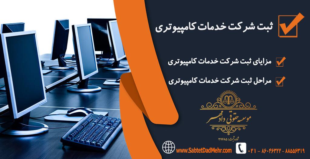 ثبت شرکت کامپیوتری