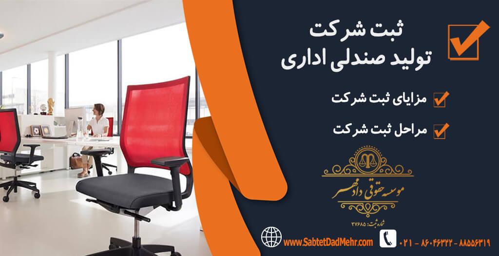 ثبت شرکت تولید صندلی اداری