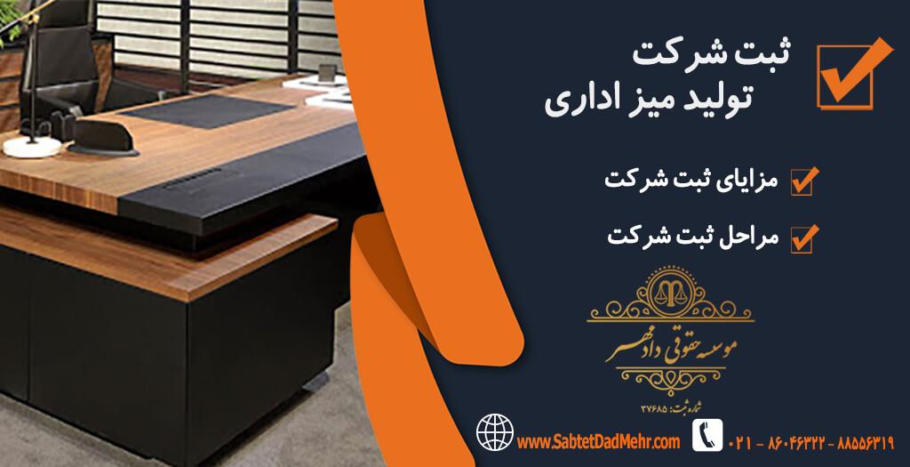 ثبت شرکت تولید میز اداری