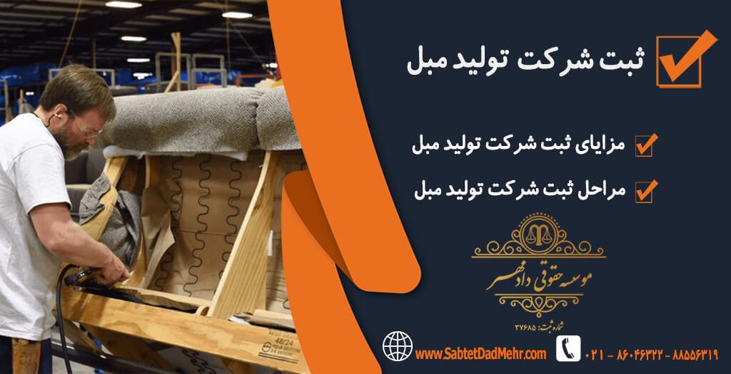ثبت شرکت تولید مبل