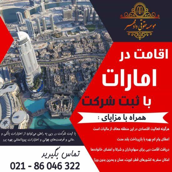 ثبت شرکت در امارات - اقامت در امارات با ثبت شرکت