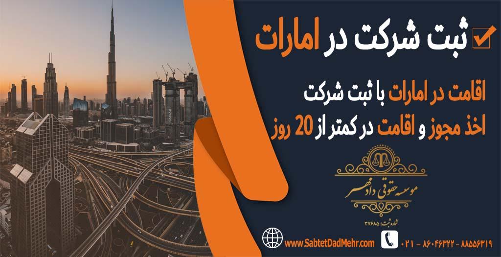 ثبت شرکت در امارات و اقامت در امارات با ثبت شرکت